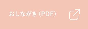 おしながき(PDF)